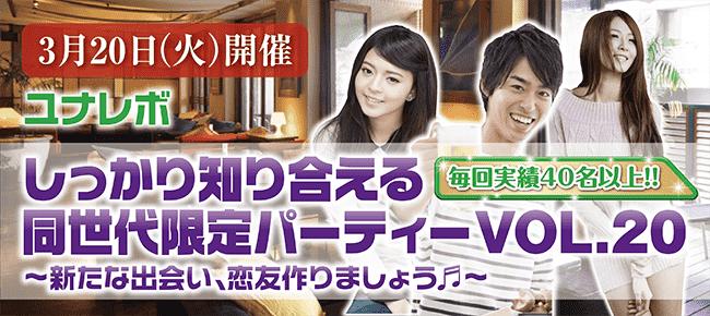 【三宮・元町の恋活パーティー】ユナイテッドレボリューション 主催 2018年3月20日