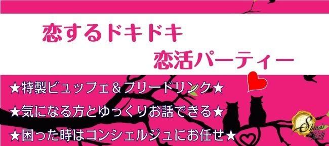 【和歌山の恋活パーティー】SHIAN'S PARTY主催 2018年2月25日