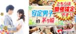 【神奈川県その他のプチ街コン】街コンいいね主催 2018年2月18日