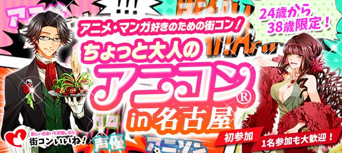 【栄のプチ街コン】街コンいいね主催 2018年2月25日
