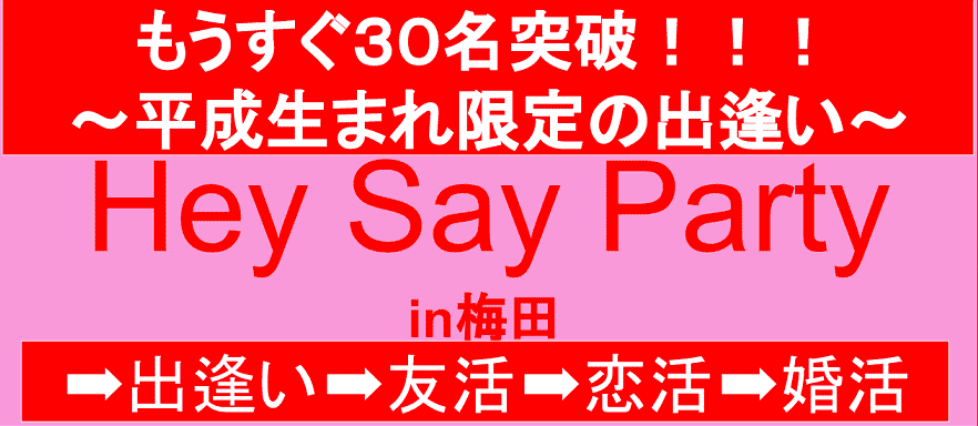 【梅田の恋活パーティー】株式会社PRATIVE主催 2018年3月19日
