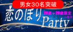 【梅田の恋活パーティー】株式会社PRATIVE主催 2018年3月22日