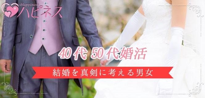 【ロング婚活】半個室型パーティ☆今年幸せな一年に☆40代50代真剣婚活
