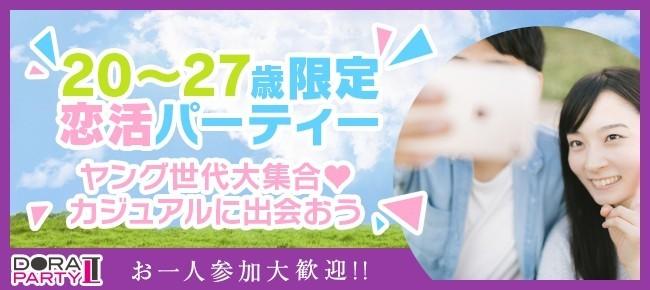 2/25(日)青山☆100名規模×20~27歳限定!お洒落青山で出会おう!若者専門恋活パーティー