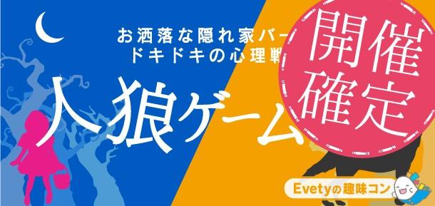【栄のプチ街コン】evety主催 2018年2月25日