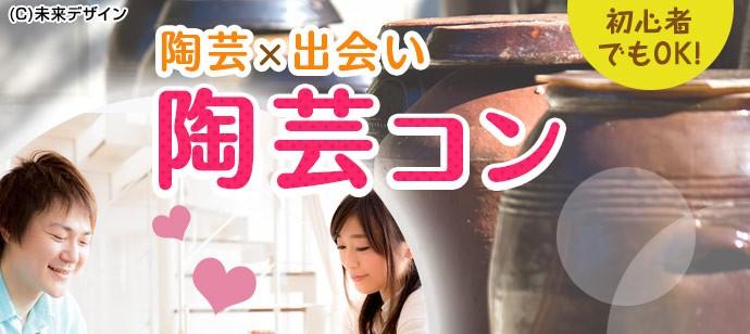 【岡崎のプチ街コン】未来デザイン主催 2018年3月25日