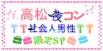 【高松のプチ街コン】株式会社Vステーション主催 2018年3月2日