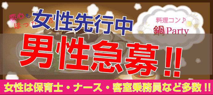 【天神のプチ街コン】e-venz(イベンツ)主催 2018年2月15日