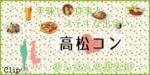 【高松のプチ街コン】株式会社Vステーション主催 2018年3月10日