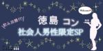 【徳島のプチ街コン】株式会社Vステーション主催 2018年3月10日