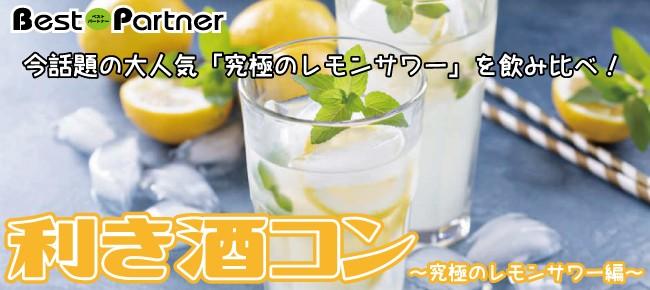 【東京】3/31(土)大手町利き酒コン~究極のレモンサワーを飲み比べ~《25~39歳限定》