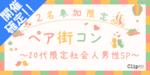 【高崎のプチ街コン】株式会社Vステーション主催 2018年3月17日