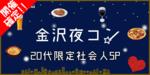 【金沢のプチ街コン】株式会社Vステーション主催 2018年3月17日