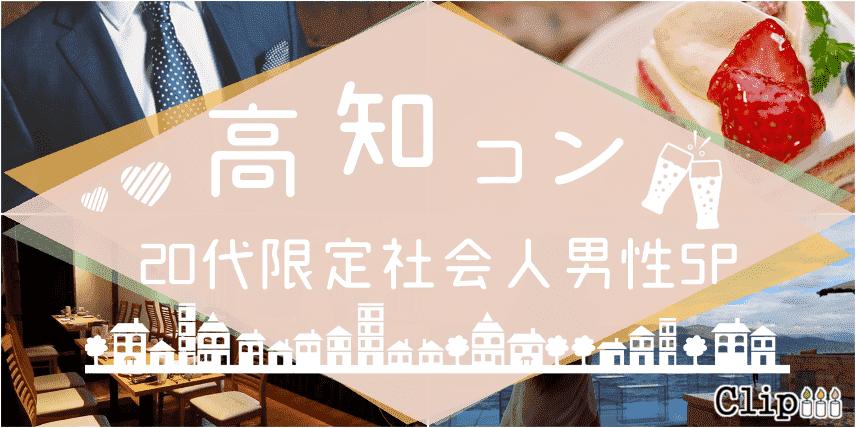 【高知のプチ街コン】株式会社Vステーション主催 2018年3月18日