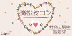 【高松のプチ街コン】株式会社Vステーション主催 2018年3月23日