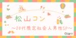 【松山のプチ街コン】株式会社Vステーション主催 2018年3月24日