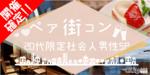 【広島駅周辺のプチ街コン】株式会社Vステーション主催 2018年3月24日