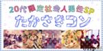 【高崎のプチ街コン】株式会社Vステーション主催 2018年3月25日