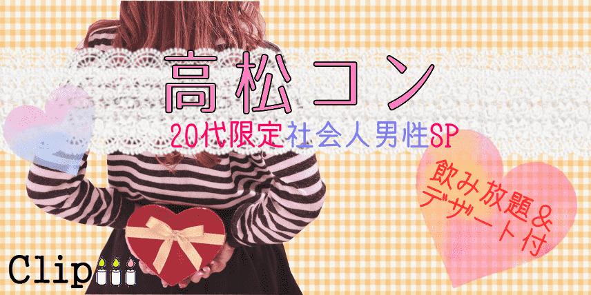 【高松のプチ街コン】株式会社Vステーション主催 2018年3月25日