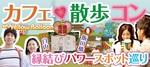 【飯田橋のプチ街コン】イエローバルーン主催 2018年3月21日