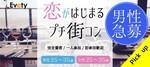 【名駅のプチ街コン】evety主催 2018年3月17日
