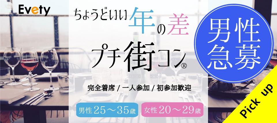 【三宮・元町のプチ街コン】evety主催 2018年3月25日