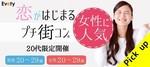 【広島駅周辺のプチ街コン】evety主催 2018年3月24日