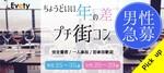 【広島駅周辺のプチ街コン】evety主催 2018年3月25日