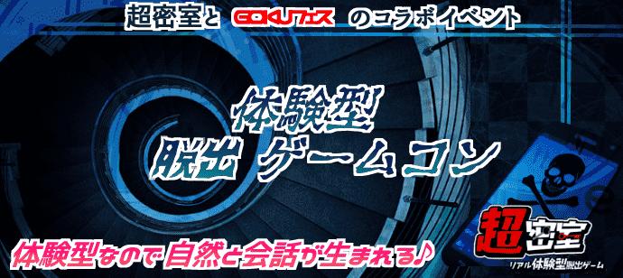 【新宿のプチ街コン】GOKUフェスジャパン主催 2018年2月24日