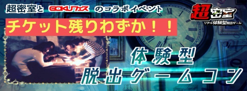 【新宿のプチ街コン】GOKUフェスジャパン主催 2018年2月14日