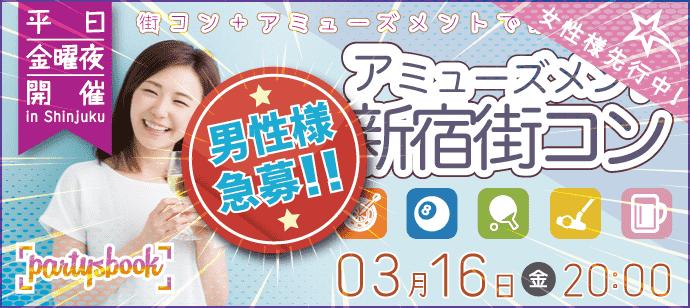 【新宿のプチ街コン】パーティーズブック主催 2018年3月16日