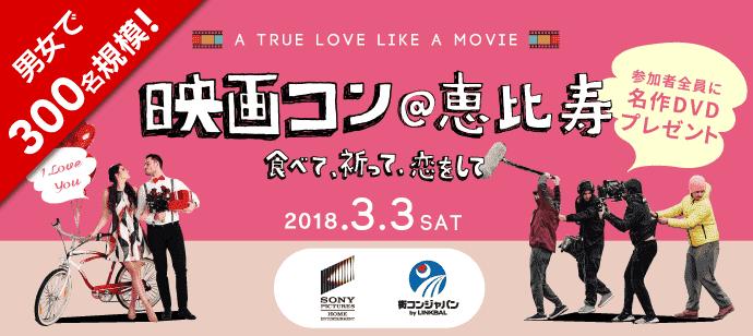 【恵比寿の趣味コン】街コンジャパン主催 2018年3月3日