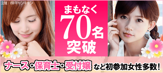 【東京都恵比寿の恋活パーティー】キャンキャン主催 2018年3月6日