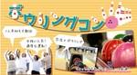 【愛知県その他の恋活パーティー】未来デザイン主催 2018年2月21日