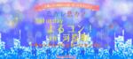 【河原町のプチ街コン】スマートパーティー主催 2018年2月24日