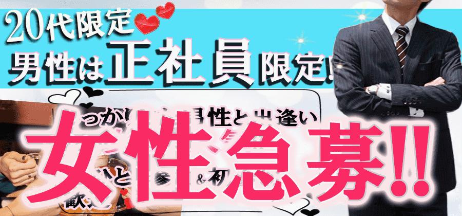 【奈良のプチ街コン】イベントシェア株式会社主催 2018年3月25日