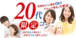 【松江のプチ街コン】街コンmap主催 2018年3月3日