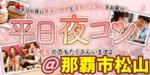 【那覇のプチ街コン】街コンmap主催 2018年3月8日