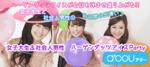 【新宿の婚活パーティー・お見合いパーティー】a'ccu主催 2018年3月18日