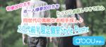 【新宿の婚活パーティー・お見合いパーティー】a'ccu主催 2018年3月20日