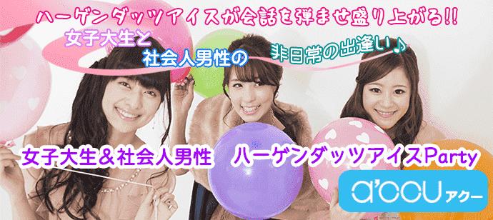 3/28 女子大生&ヤングエリート男性Special~ハーゲンダッツアイス付き~