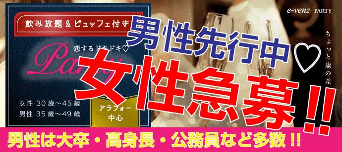 【東京都新宿の婚活パーティー・お見合いパーティー】e-venz(イベンツ)主催 2018年2月17日