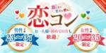 【鳥取のプチ街コン】街コンmap主催 2018年3月10日