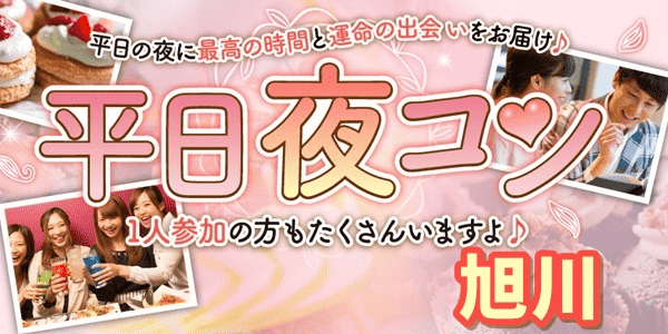 【北海道旭川のプチ街コン】街コンmap主催 2018年3月14日
