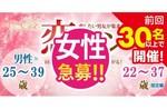 【富山のプチ街コン】街コンmap主催 2018年3月17日