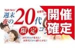 【那覇のプチ街コン】街コンmap主催 2018年3月17日