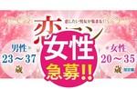【秋田のプチ街コン】街コンmap主催 2018年3月24日