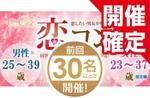 【長野のプチ街コン】街コンmap主催 2018年3月24日