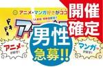 【金沢のプチ街コン】街コンmap主催 2018年3月24日