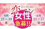 【静岡のプチ街コン】街コンmap主催 2018年3月24日